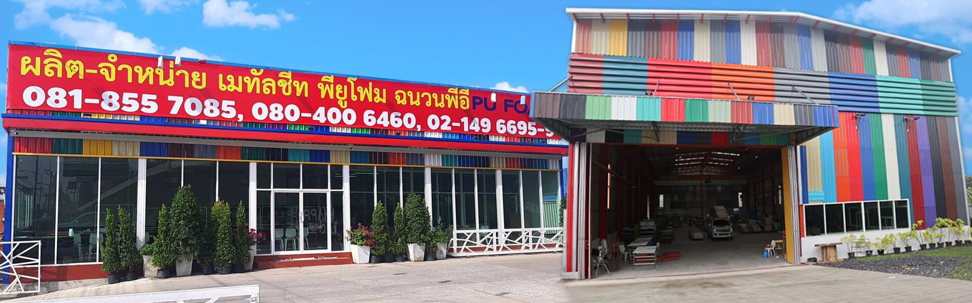 bangkokcoofroof